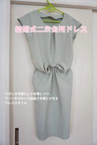 アールカワイイ結婚式のドレス
