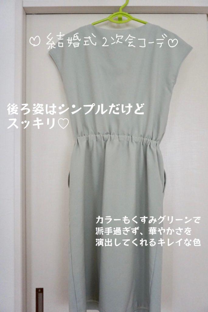 アールカワイイ結婚式ドレス