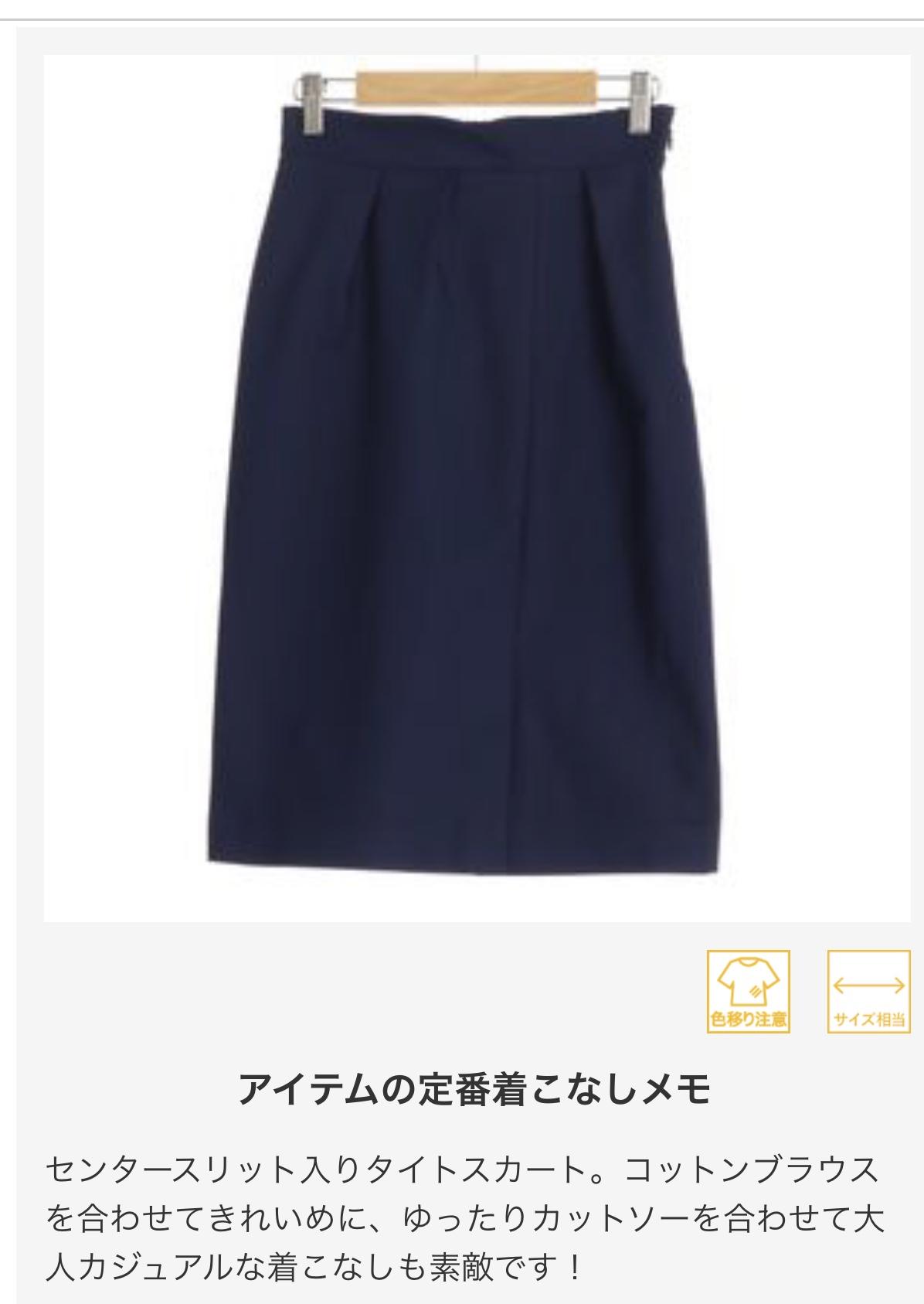 エアクロタイトスカート